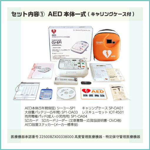 AED基本セットCU-SP1キャリングケース付