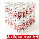 【30缶】ダイエット