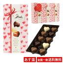 【全国一律送料無料】ハムレット ラブハーツチョコレート 125g×6箱 Plalines Bonbons de chocolat HAMLET LOVE HEARTS CHOCOLATE バレンタイン ハート型チョコレート セット ギフト ボックス お菓子