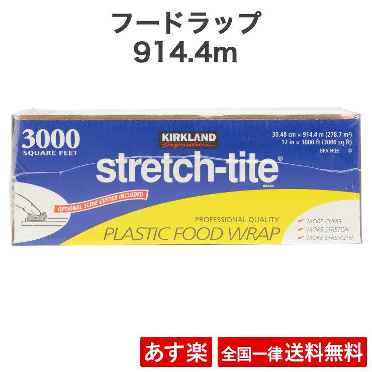 キッチン消耗品, ラップ  KIRKLAND 3000 30.48cm914.4m stretch-tite Costco
