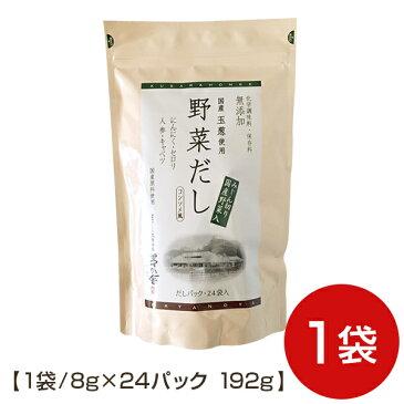 期間限定割引【茅乃舎 野菜だし】8g×24袋 192g かやのやだし、タマネギ、にんにく、セロリ、人参、キャベツ 出汁