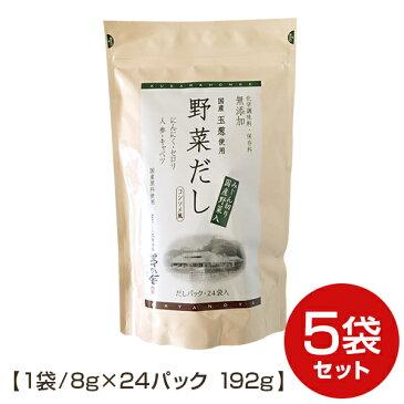 期間限定割引【5袋セット送料無料】【茅乃舎 野菜だし】8g×24袋 192g 5袋セット かやのやだし 出汁