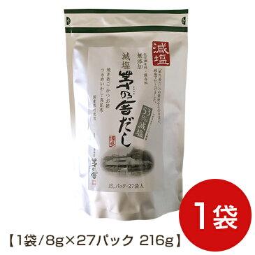 期間限定割引【全国一律送料無料】【減塩 茅乃舎だし】 8g×27袋 216g かやのやだし 出汁