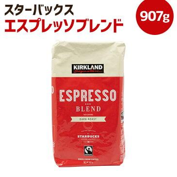 【全国一律送料無料】スターバックス エスプレッソ ブレンド ダーク ロースト コーヒー 豆 907g
