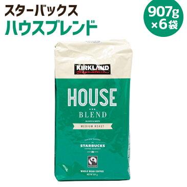 【6個セット送料無料】スターバックス ハウス ブレンド ミディアム ロースト コーヒー 豆 907g