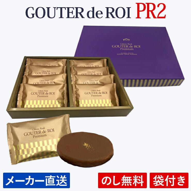 クッキー・焼き菓子, ラスク PR2