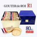【送料無料】【R1】ハラダ ラスク グーテ・デ・ロワ/大缶 お中元 プレゼント ギフト
