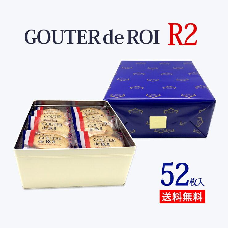 クッキー・焼き菓子, ラスク R2