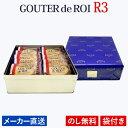 【送料無料】【R3】ハラダ ラスク グーテ・デ・ロワ/小缶 ...