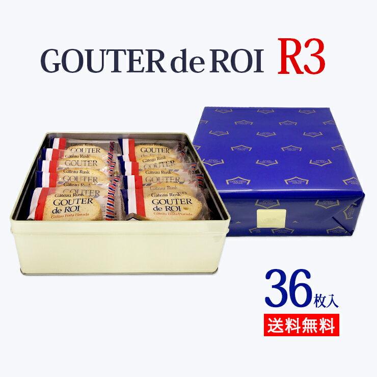 クッキー・焼き菓子, ラスク R3