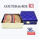 【送料無料】【R3】ハラダ ラスク グーテ・デ・ロワ/小缶 お中元 プレゼント ギフト