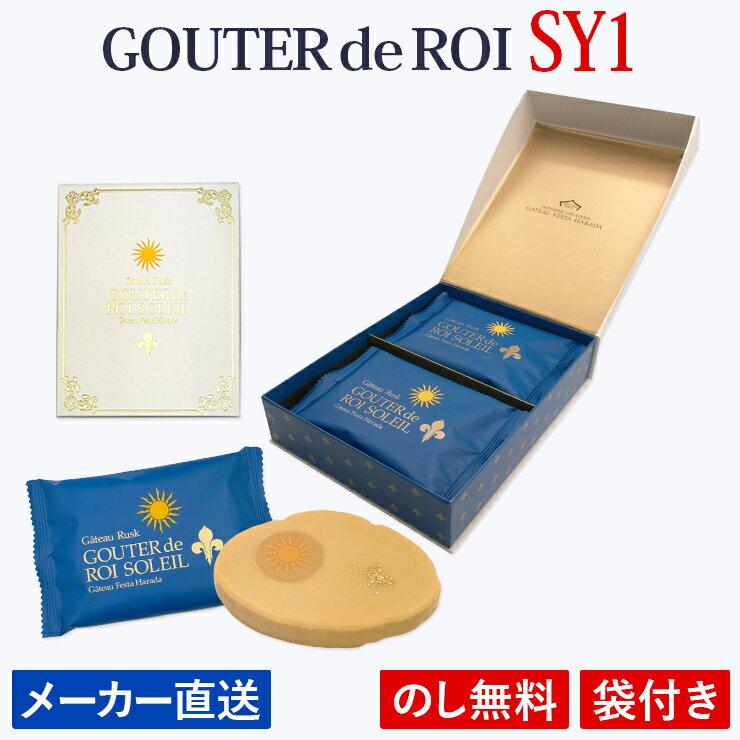 クッキー・焼き菓子, ラスク SY1 114