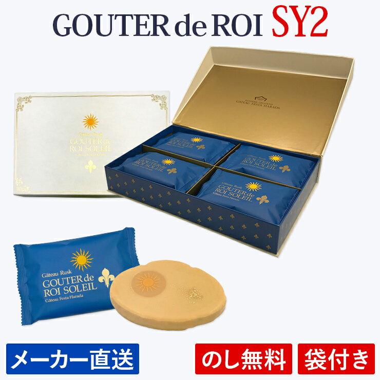 クッキー・焼き菓子, ラスク SY2 114