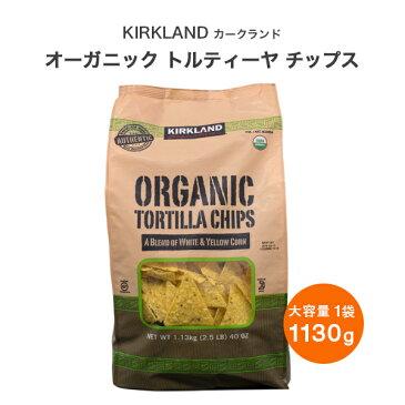 カークランド オーガニック トルティーヤ チップス 1.13kg 【※5個まで同梱可能】