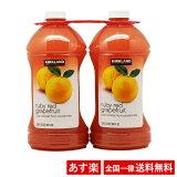 【全国一律送料無料】カークランド ルビーレッド グレープフルーツ ジュース 50%果汁 2.84L×2本【あす楽】