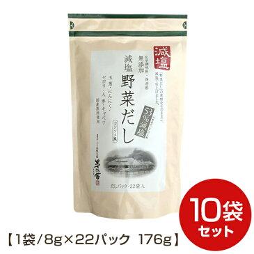 期間限定割引【10袋セット送料無料】【茅乃舎 減塩 野菜だし】8g×22袋 176g 10袋セット かやのやだし 出汁