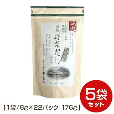 期間限定割引【5袋セット送料無料】【茅乃舎 減塩 野菜だし】8g×22袋 176g 5袋セット かやのやだし 出汁