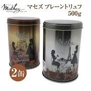 プレーン トリュフ チョコレート パッケージ
