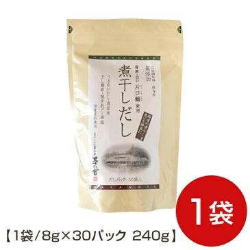 期間限定割引【茅乃舎 煮干しだし】8g×30袋 240g かやのやだし、出汁