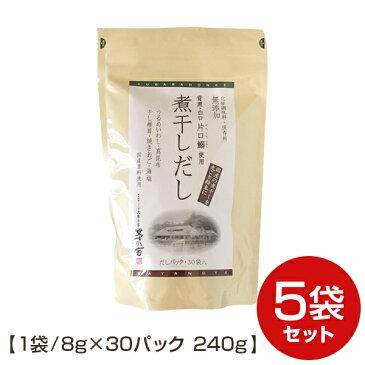 期間限定割引【5袋セット送料無料】【茅乃舎 煮干しだし】8g×30袋 240g 5袋セット かやのやだし、出汁