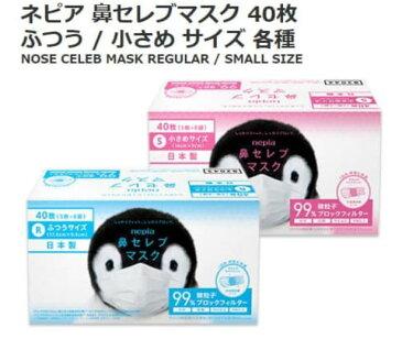 【ピンク】鼻セレブマスク 40枚 ネピア 小さめサイズ