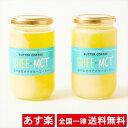 【2本セット】エブリデイ バターコーヒー ギー&MCT【300g】混ぜるだけでバターコーヒー ダイエット お得 大容量 オイル フラットクラフト【あす楽】【送料無料】