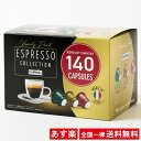 19年最新 コストコのコーヒーメーカー カプセルを徹底調査 くまこすのコストコメモ帳