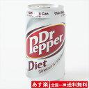 【全国一律送料無料】ダイエット ドクターペッパー 350ml × 30缶【賞味期限2020年11月】【あす楽】