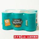【全国一律送料無料】ハインツ ベイクドビーンズ 415g×6缶 セット 白いんげん豆【賞味期限2020年11月】【あす楽】