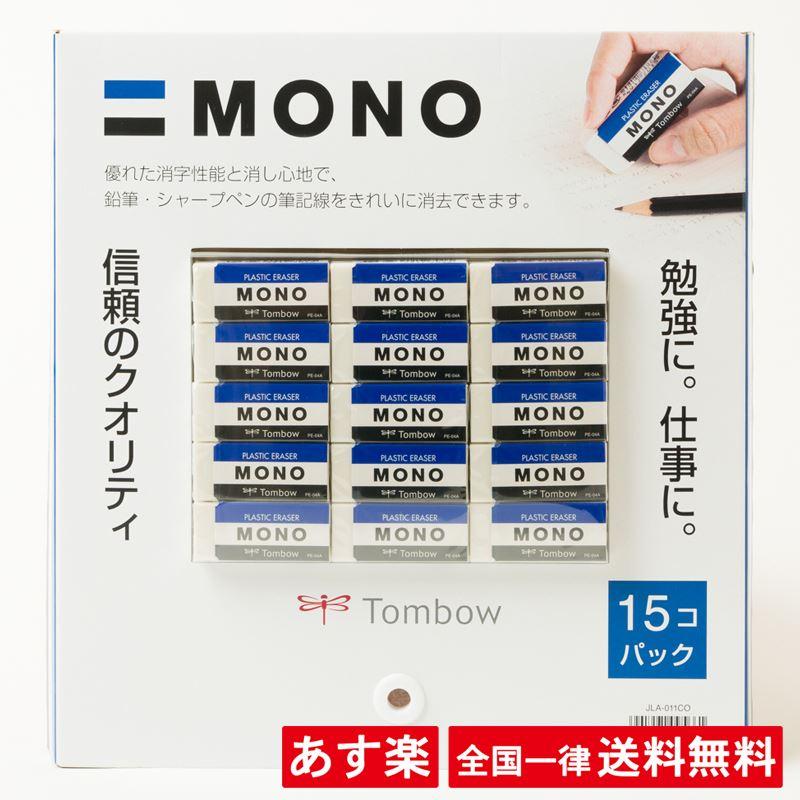 消しゴム・修正用品, 消しゴム MONO PE-04A 15