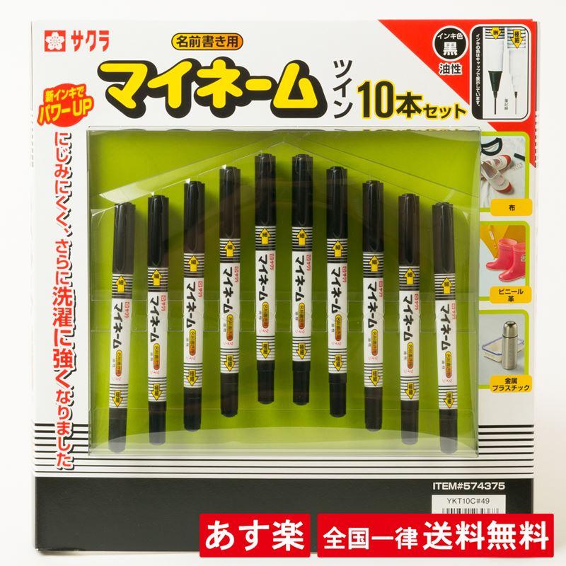 筆記具, マーカー・サインペン  10