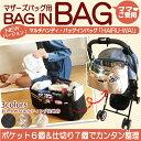 【マザーズバッグ用バッグインバッグ】★赤すぐ掲載★バッグインバッグ 大...
