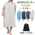ゆったりサイズ感のお着替えサーフポンチョ(全4色)