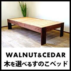 ウォルナットと杉のすのこベッド