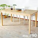 パイン材のすっきり系カントリー家具MOCOテーブル900