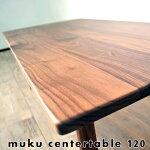 【送料無料】【国産】【完成品】無垢ウォールナットローテーブルソファーテーブルセンターテーブルリビングテーブルちゃぶ台幅120cmウォルナット天然木製北欧モダンSOLIDBITTERセンターテーブル120日本製