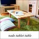 nadeタブレットテーブル120