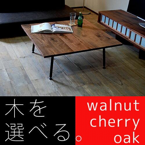 【国産】【無垢材】ローテーブル センターテーブル リビングテーブル ウォールナット チェリー オーク ウォルナット カフェテーブル ちゃぶ台 90cm 角型 正方形 木製 北欧 日本製 ショコラティエ TEZU センターテーブル 900:インテリアチョコレート