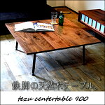 ショコラティエTEZUローテーブル900