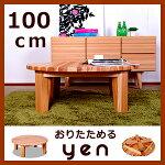 折れ脚yenテーブル1000