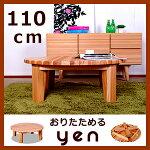 折れ脚yenテーブル1100