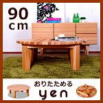 折れ脚yenテーブル900