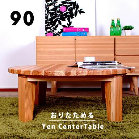 ちゃぶ台 ローテーブル センターテーブル おりたたみ 折りたたみ 無垢 丸 円卓 座卓 90cm 円形 丸型 木製 国産杉 天然木 ナチュラル 北欧 yenテーブル 折れ脚 900 日本製