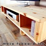 パイン材のすっきり系カントリー家具MOCOテレビボード