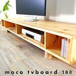 mocoezテレビボード180