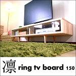 国産杉のテレビ台ローボードテレビボード150cm完成品無垢のテレビ台26V32V37V42V52V国産テレビ台脚つきテレビ台北欧ナチュラル凛テレビボード150日本製