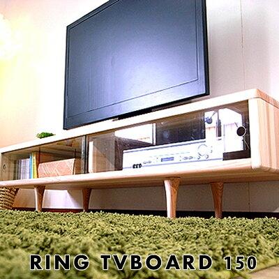 テレビ台 テレビボード ローボード 150cm 完成品 無垢 国産 ガラス扉 北欧 ナチュラル シンプル おしゃれ ringテレビボード150 日本製
