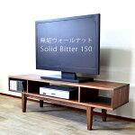 SOLIDBITTERテレビボード150