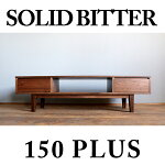 SOLIDBITTERテレビボード150PLUS