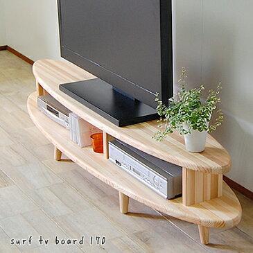 テレビ台 テレビボード ローボード 無垢 完成品 国産杉 天然木製 幅170cm 32インチ 32型 37型 42型 52型 26型 おしゃれ 北欧 シンプル ナチュラル surfテレビボード170 日本製